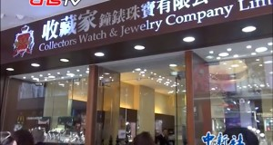 9-Armed-robbery-in-Hong-Kong-clerk-badly-injured-and-luxury-watches-robbed